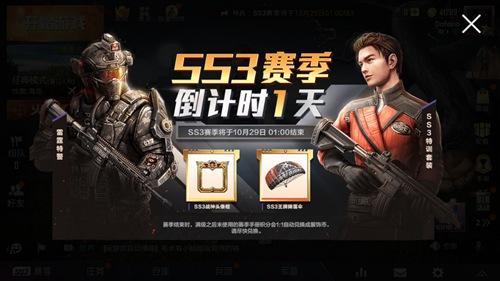 和平精英SS4赛季枪械皮肤是什么 新赛季枪皮肤图鉴