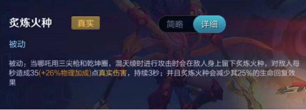 王者荣耀s13哪吒怎么样?哪吒技能解析连招技巧!