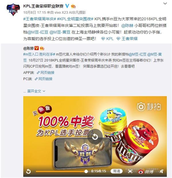 王者荣耀2018KPL全明星夜投票白热化:谁能晋级下一轮?