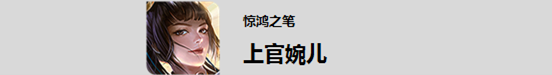 王者荣耀11月14日体验服更新:新英雄上官婉儿技能动图预览