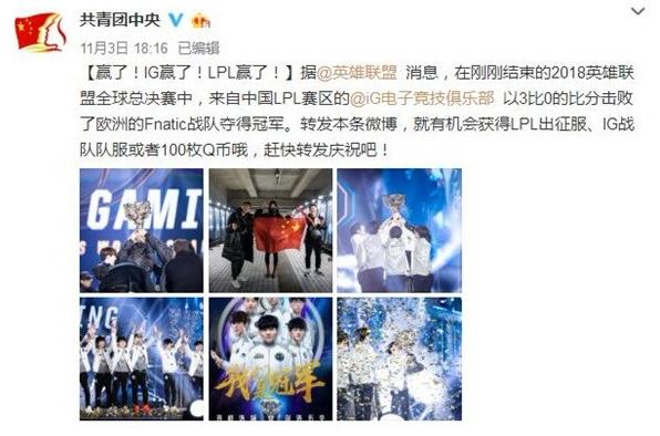 LOL:各大主流媒体纷纷发微博庆贺IG夺冠 电子竞技又达到一个新的高度