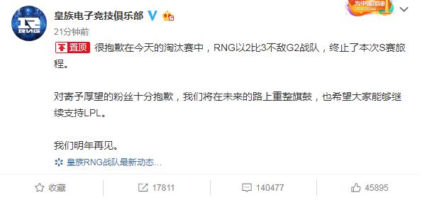 LOL:RNG爆冷落败G2登微博热搜第一 20分钟突破14万评论