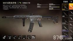 和平精英556枪哪把好用 对比分析选择推荐