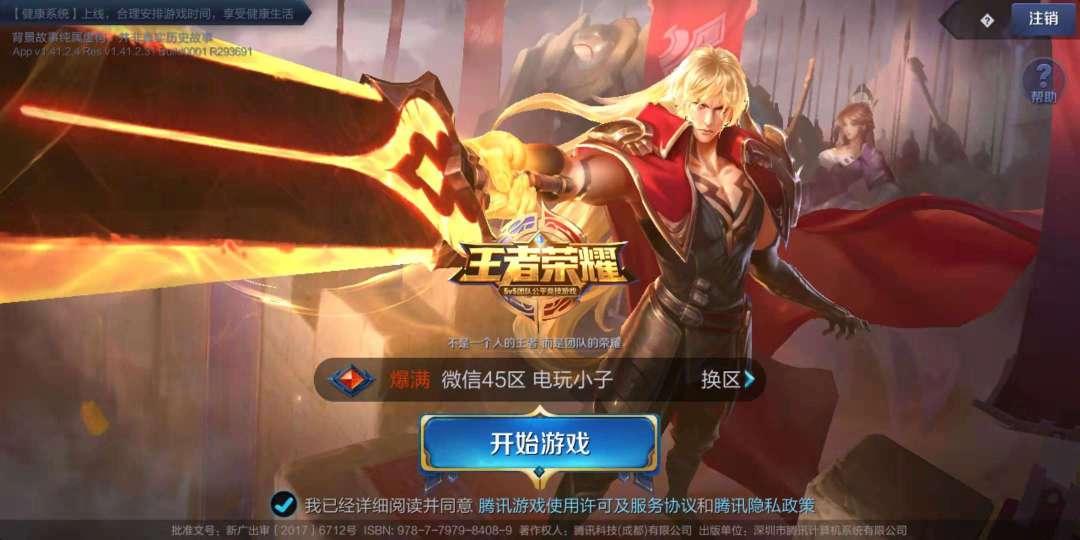 王者荣耀新英雄李信预计在11月22日上线 李信伴生皮肤原画曝光