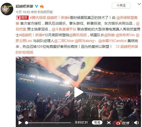 英雄联盟电竞真人秀《超越吧!英雄》:陈赫罗云熙张彬彬等加盟!
