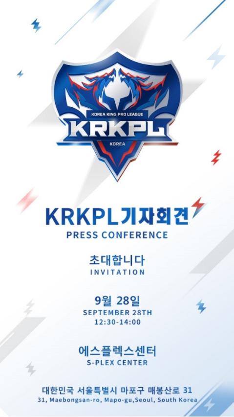 KRKPL韩国王者荣耀职业联赛邀请函发出:中韩对抗赛一触即发!