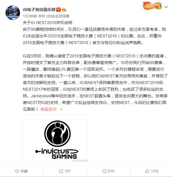 英雄联盟:IG宣布弃权2018全国电子竞技大赛 因选手状态还未恢复