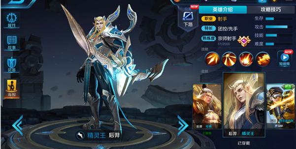 王者荣耀S13后羿出装铭文,后羿新手玩法攻略