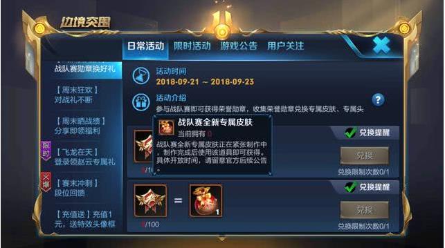 王者荣耀S1战队神秘新皮肤揭晓 太乙真人刷钱流遭制裁