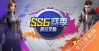 和平精英SS6段位继承表 新赛季段位重置规则