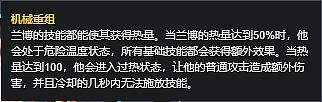LOL机械公敌技能解析_英雄联盟S8兰博技能加点推荐