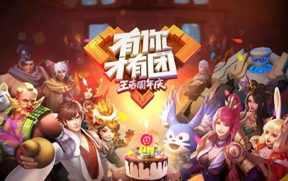 """王者荣耀三周年活动庆典预告:杨玉环""""飞天""""免费送"""