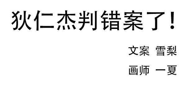 王者荣耀q版李元芳狄仁杰漫画图片,狄仁杰竟然会判错案?