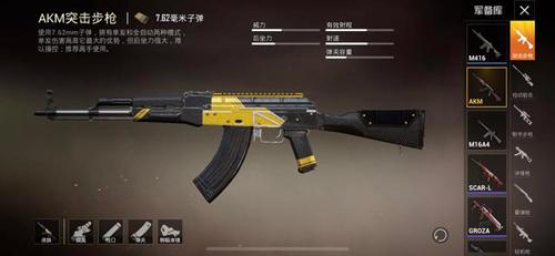 和平精英M762和AKM哪个好 对比分析攻略