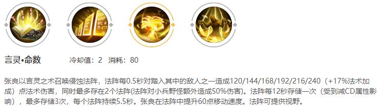 排位赛非ban必选的法师英雄:王者荣耀S13张良铭文出装玩法介绍